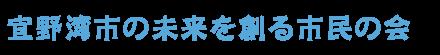 宜野湾市の未来を創る市民の会