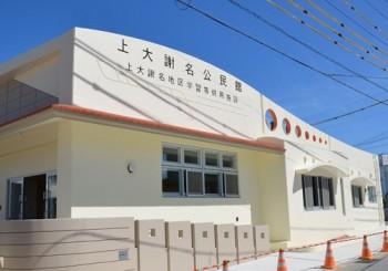 地域のために公民館改築を行っています。