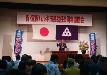 豊見城市の宜保ハルキ市長就任5周年激励会で佐喜眞淳市長もご挨拶させて頂きました