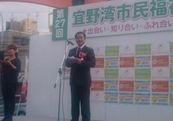 宜野湾市福祉大会開催中です。 佐喜眞淳市長はご挨拶をさせて頂きました。