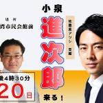 小泉進次郎 佐喜真アツシ応援 大演説会