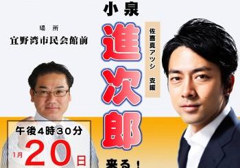 小泉進次郎 佐喜真アツシ応援大演説会